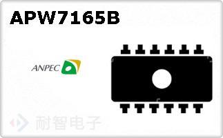APW7165B的图片