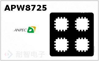 APW8725的图片